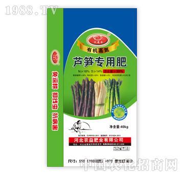 新迪润-芦笋专用肥