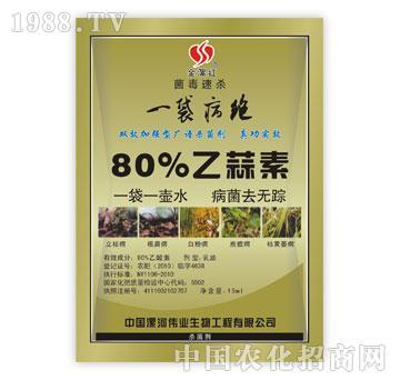 伟业-80%乙蒜素