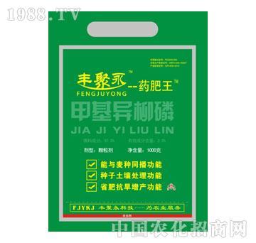 丰聚永-药肥王-甲基异柳磷