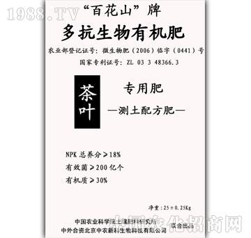 """禾力宝-""""百花山""""牌多抗生物有机肥(茶叶专用配方肥)"""