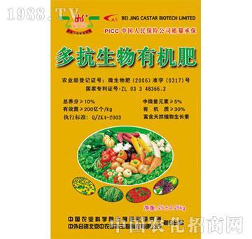 禾力宝-多抗生物有机肥