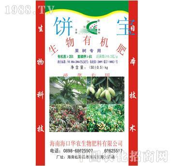 华农-生态有机肥4