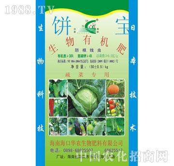 华农-生态有机肥5