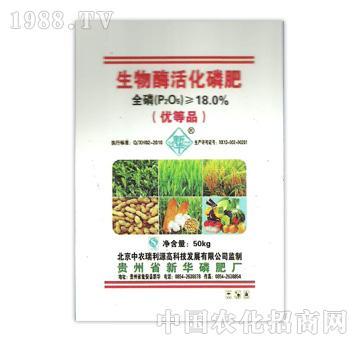 新华磷肥-18%生物酶活化磷肥