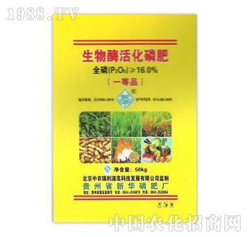 新华磷肥-16%生物酶活化磷肥