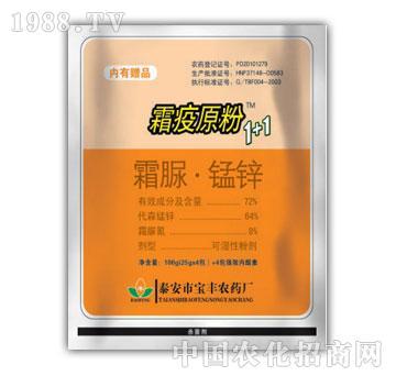 好宜生-霜脲锰锌