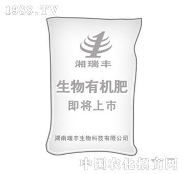 瑞丰-高效生物有机肥