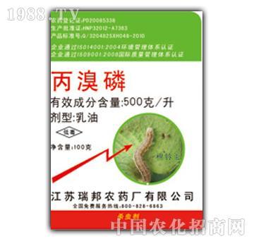 瑞邦-丙溴磷