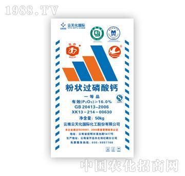 云天化-红磷牌普通过磷酸钙(粉状一等品)