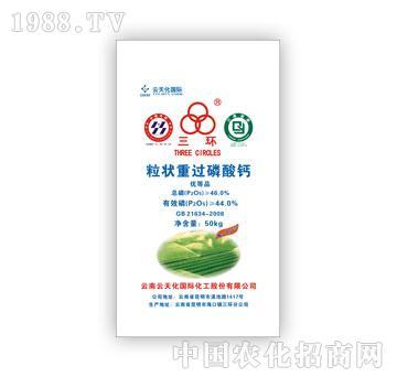 云天化-三环牌粒状重过磷酸钙(优等品)