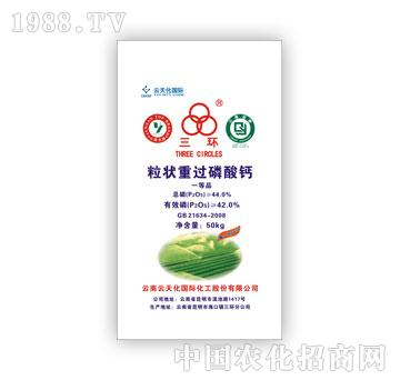 云天化-三环牌粒状重过磷酸钙(一等品)
