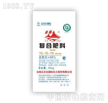 云天化-含高硝态氮复合肥料16-16-16