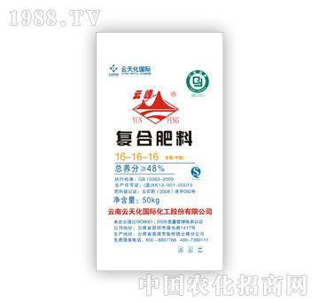云天化-含中硝态氮复合肥料16-16-16