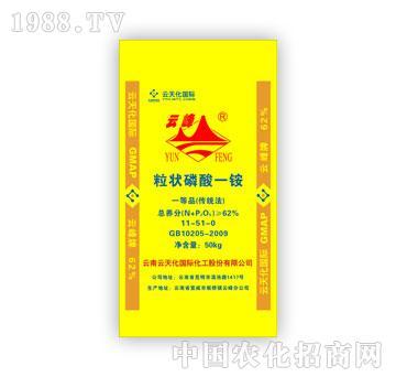 云天化-云峰牌粒状磷酸一铵11-51-0