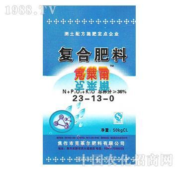 克莱尔-复合肥料23-13-0