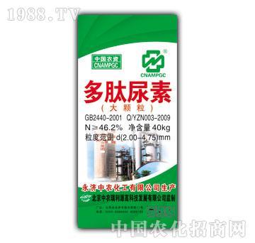 中农-多肽尿素(大颗粒)