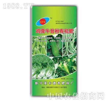 绿源-鸡粪牛骨粉有机肥