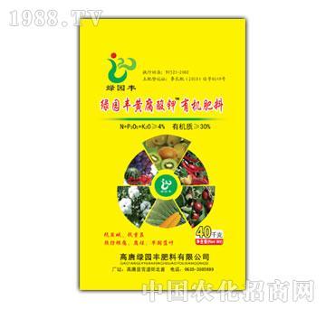 绿园丰-绿园丰黄腐酸钾有机肥料