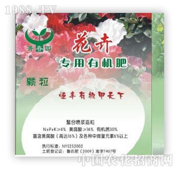 恒丰-花卉专用肥