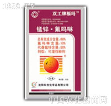 欣奇-锰锌氟吗啉