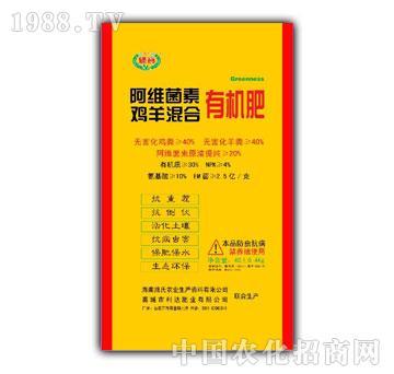 路氏-阿维菌素鸡羊混合有机肥