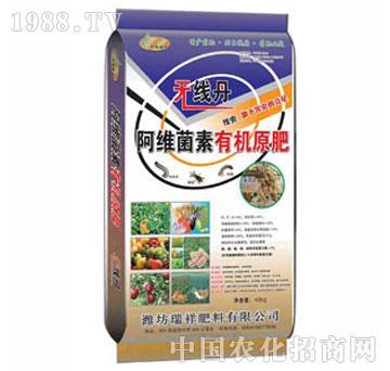 瑞祥-阿维菌素有机原肥