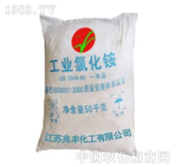 兆丰-工业氯化铵