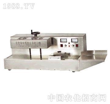龙耀-自动铝箔封口机