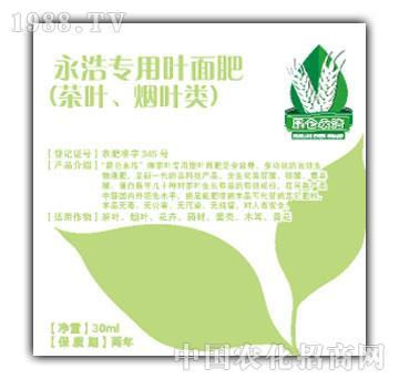 永浩-永浩专用叶面肥(茶叶类)