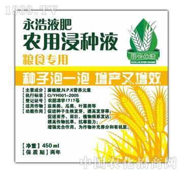 """永浩-""""昆仑永浩""""农用浸种液(粮食专用)"""