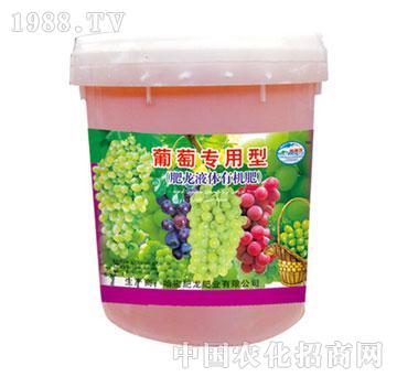 肥龙-葡萄专用型-肥龙液体有机肥