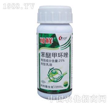 科利隆-可鲜-苯醚甲环