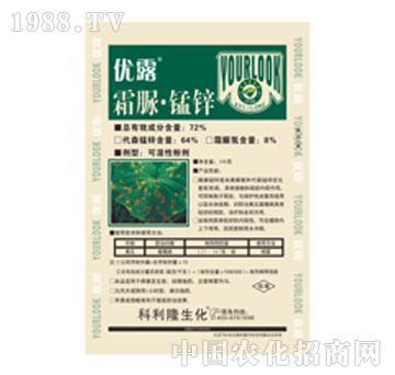 科利隆-优露-霜脲锰锌