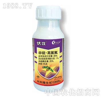 科利隆-伏攻-辛硫高氟