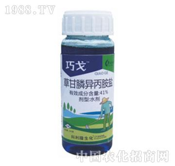 科利隆-巧戈-草甘膦异丙胺盐
