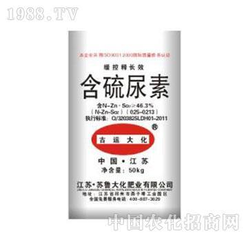 苏鲁大化-含硫尿素
