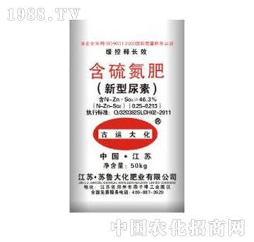 苏鲁大化-含硫氮肥新型