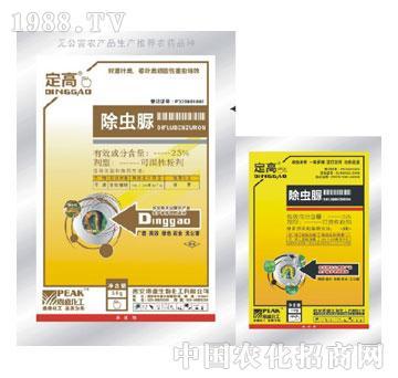 鼎盛-定高(25%除虫脲可湿性粉剂)