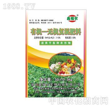 鑫福农-福农有机―无机肥
