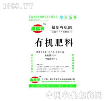 鑫福农-鑫福农精制有机肥