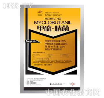 甲硫腈菌1+1杀菌剂