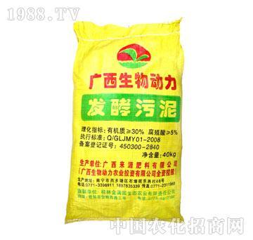 来源-发酵污泥