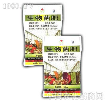 新欣-生物菌肥