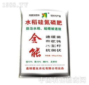 爱友-水稻硅氮磷肥(全