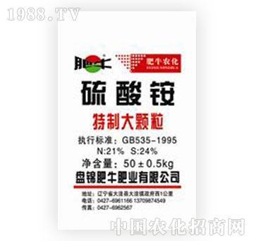 肥牛-硫酸铵特制大颗粒