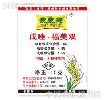北农海利-戊唑福美双干粉种衣剂