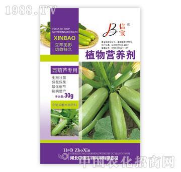 中信-植物营养剂(西葫芦专用)