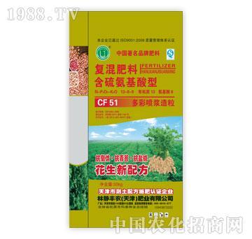 林静丰农-复混肥料含硫氨基酸型(花生专用)