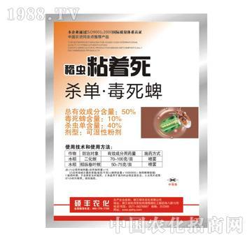 华丽硕丰_硕丰-稻虫粘着死-50%杀单毒死蜱