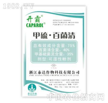 泰达-甲硫百菌清(袋装)